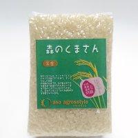 森のくまさん(特別栽培米)贈答用450g