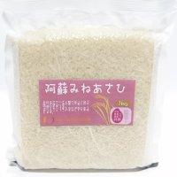 みねあさひ(特別栽培米)贈答用1kg
