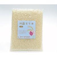 もちごめ(特別栽培米)贈答用150g