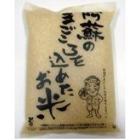 こしひかり(特別栽培米)自宅用450g